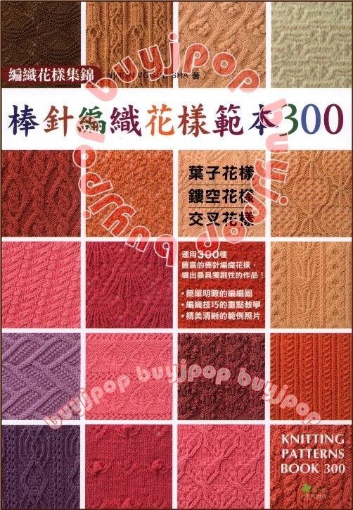 Knitting Stitch Pattern Books : Out of Print Chinese Japanese Knit Craft Pattern Book 300 Knitting Stitch Sty...